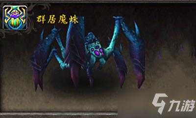 《魔兽世界》宠物群居魔蛛获取攻略