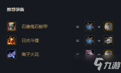 《云顶之弈》S4.5安妮出装推荐