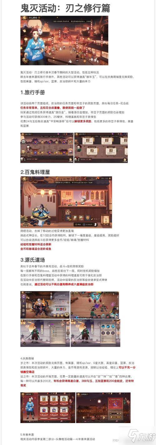 阴阳师春节活动福利最快获取攻略 春节活动懒人怎么获得福利