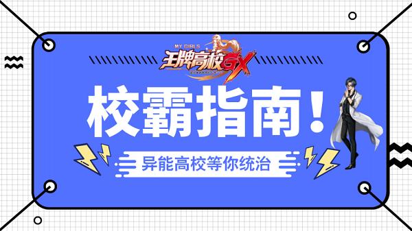 《王牌高校》肥宅快乐水玩法攻略介绍