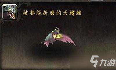 《魔兽世界》宠物被邪能折磨的天鳍鳐获取攻略