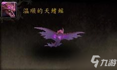 《魔兽世界》宠物温顺的天鳍鳐获取攻略