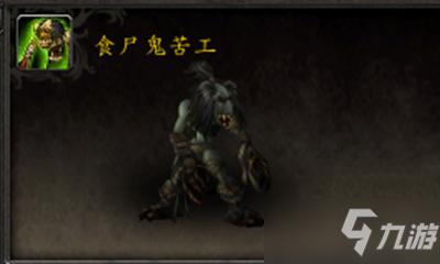 《魔兽世界》宠物食尸鬼苦工获取攻略