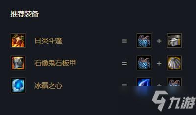 《云顶之弈》S4.5洛出装推荐