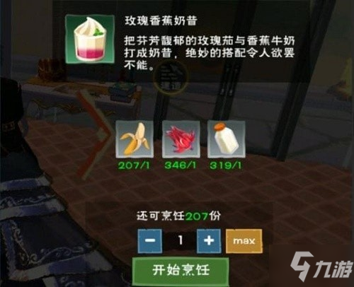 创造与魔法玫瑰香蕉奶昔怎么做 玫瑰香蕉奶昔做法流程攻略