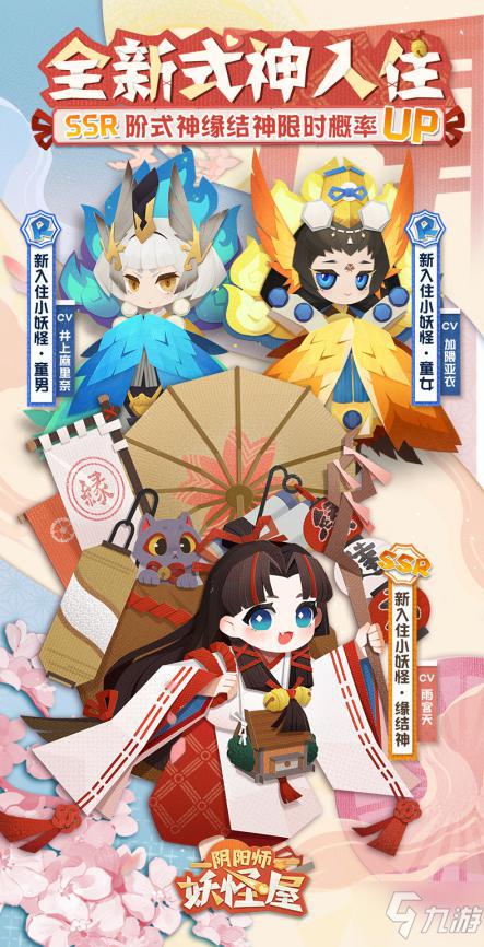 《阴阳师:妖怪屋》×《鬼灭之刃》联动版本更新!春节活动今日上线!