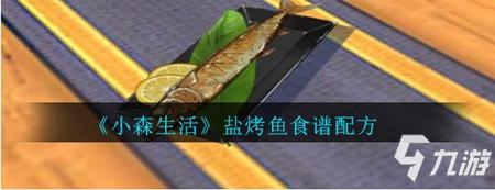 《小森生活》盐烤鱼食谱配方