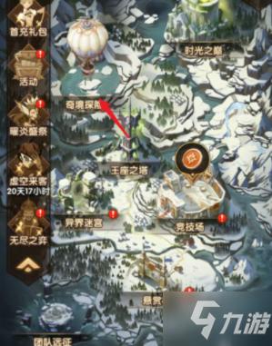 剑与远征极地冰原奇境探险通关攻略,极地冰原通关线路分解图一览