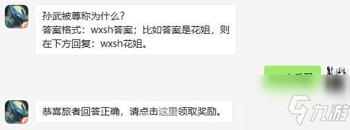 孙武被尊称为什么 妄想山海2021年2月8日每日一题答案
