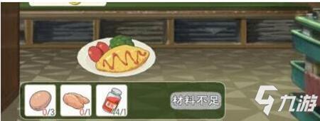 《小森生活》蛋包饭食谱配方