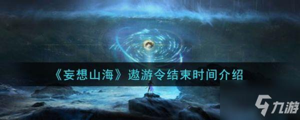 妄想山海遨游令什么时候结束 遨游令结束时间介绍