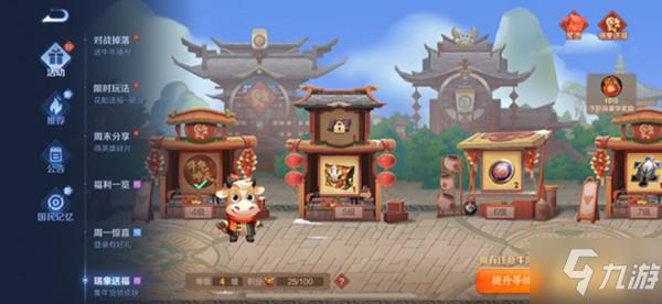 王者荣耀瑞象送福活动玩法介绍,2021瑞象送福活动奖励一览