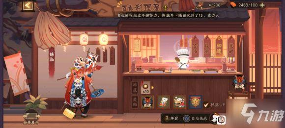 阴阳师百鬼料理屋阵容搭配攻略 百鬼料理屋怎么速刷10层