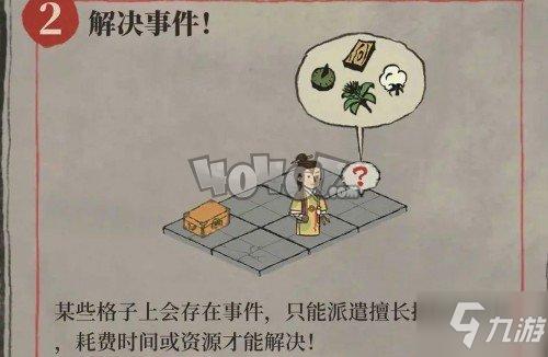 江南百景图闹倭寇怎么办 倭寇入侵玩法技巧分享