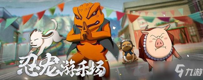 火影忍者手游2021新春祭活动大全 忍宠游乐场活动攻略