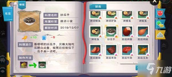 创造与魔法炒瓜子怎么做 炒瓜子食谱配方一览