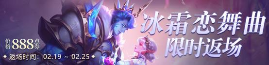 王者荣耀冰霜恋舞曲什么时候返场多少钱 王者荣耀冰霜恋舞曲皮肤返场时间价格2021年2月