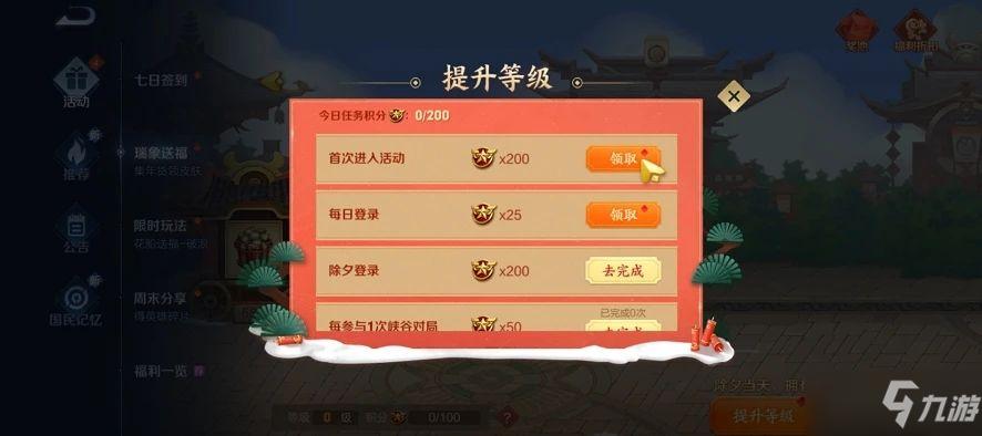王者荣耀瑞象送福怎么玩?瑞象送福活动介绍