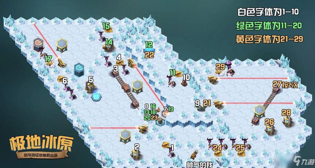 剑与远征极地冰原奖励怎么拿?极地冰原通关阵容攻略