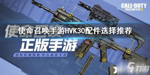 使命召唤手游HVK30配件推荐