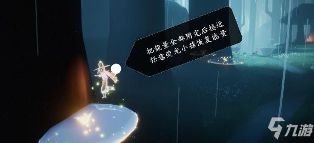 光遇荧光小菇在什么地方?荧光小菇恢复能量攻略