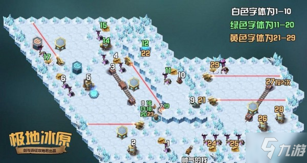 剑与远征极地冰原怎么打 极地冰原通关阵容攻略