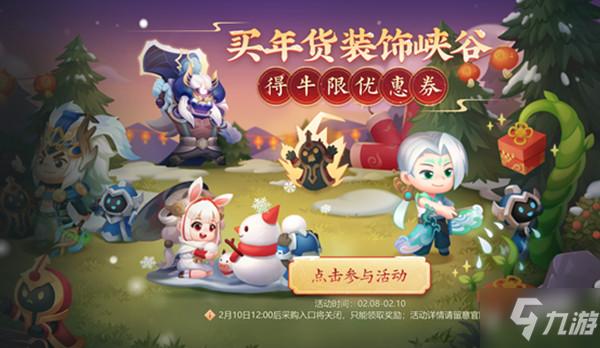 2021王者荣耀春节活动大全,买年货装饰峡谷得牛限抵扣券活动任务一览