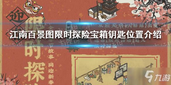 《江南百景图》限时探险宝箱钥匙在哪 限时探险宝箱钥匙位置介绍