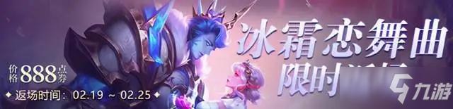 王者荣耀冰霜恋舞曲返场多少钱?干将莫邪冰霜恋舞曲返场2021时间