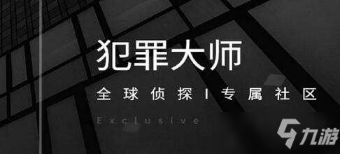 犯罪大师湘西赶尸答案介绍:湘西赶尸谜题答案详解