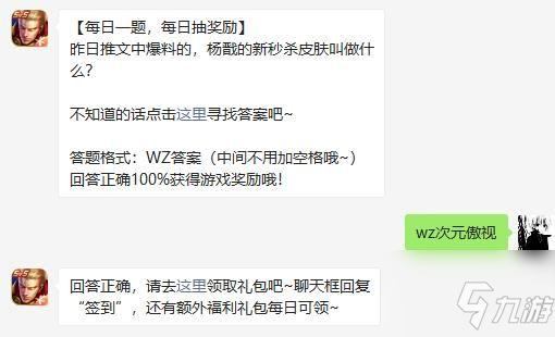 昨日推文中爆料的,杨戬的新秒杀皮肤叫做什么 王者荣耀2021年2月9日微信每日一题答案