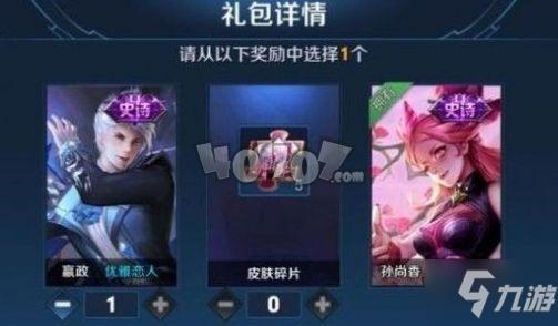王者荣耀蔷薇珍宝阁什么时候开启 蔷薇珍宝阁皮肤兑换方法2021