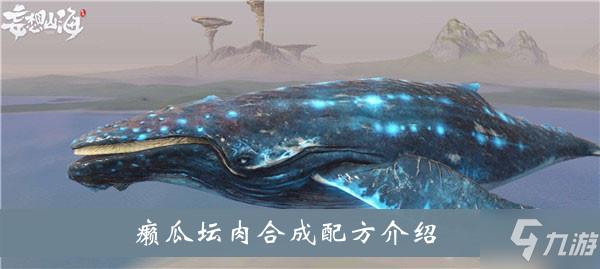 《妄想山海》癞瓜坛肉合成配方介绍