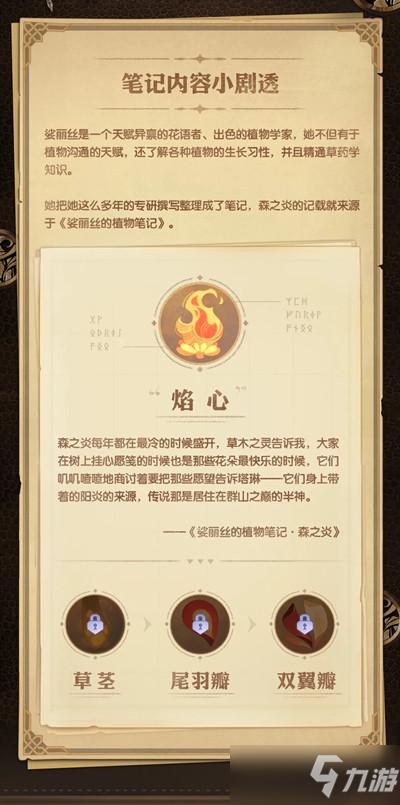 剑与远征森之炎有什么用?森之炎作用及获取攻略