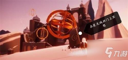 光遇霞光城拱门冥想点在哪 光遇在霞光城拱门上冥想完成攻略