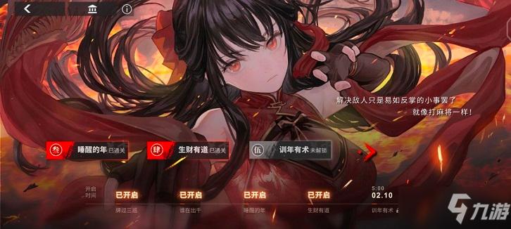 解神者珠雀绮馔活动攻略 珠雀绮馔活动玩法介绍