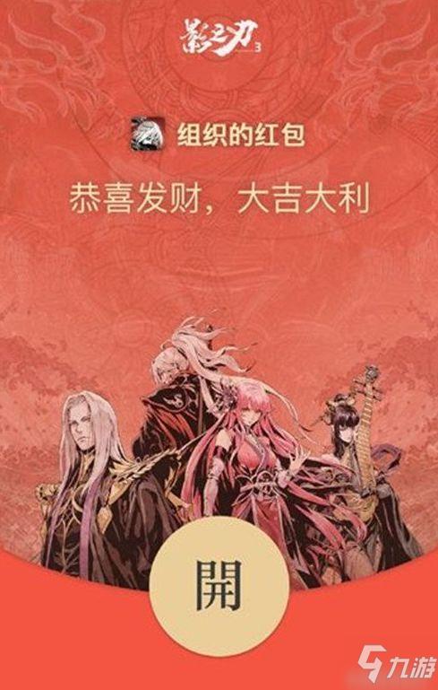 影之刃3春节版本详情 活动福利一览