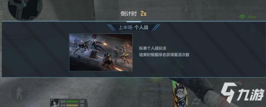 《CF手游》歼灭玩法介绍 新版本个人战3.0正式更新了什么