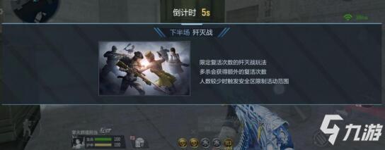 CF手游新版本:个人战3.0正式更新,歼灭玩法格外刺激!