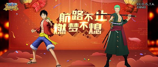 《航海王:燃烧意志》新春活动—春节祈愿即将开启