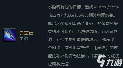 云顶之弈手游S4.5魔剑仙怎么玩 魔剑仙玩法攻略