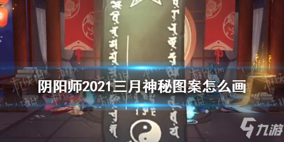 《阴阳师》3月神秘图案怎么画 2021三月神秘图案