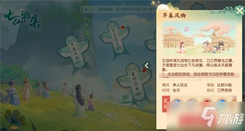 《<a id='link_pop' class='keyword-tag' href='https://www.9game.cn/menghuanxiyou3d1/'>梦幻西游三维版</a>》早春风物活动介绍