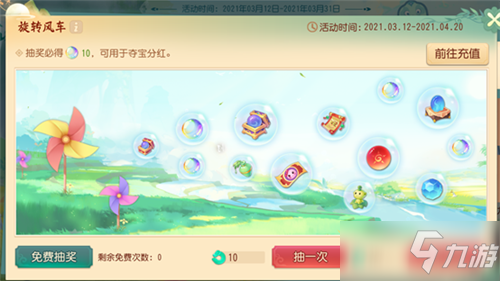 《<a id='link_pop' class='keyword-tag' href='https://www.9game.cn/menghuanxiyou3d1/'>梦幻西游三维版</a>》旋转风车活动介绍