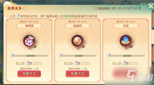 《梦幻西游三维版》旋转风车活动介绍