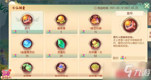 《<a id='link_pop' class='keyword-tag' href='https://www.9game.cn/menghuanxiyou3d1/'>梦幻西游三维版</a>》七仙锦囊活动介绍