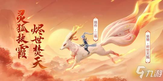 《梦幻西游三维版》春季活动明日开启 全新坐骑烬世天狐登场