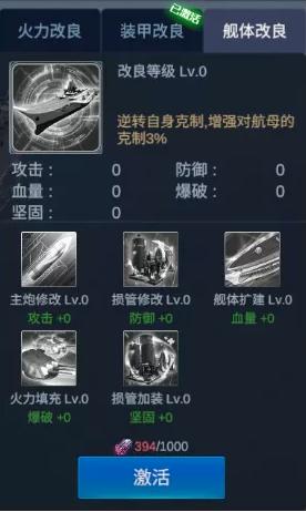 《口袋战舰》进阶攻略之驱逐舰的黑科技!