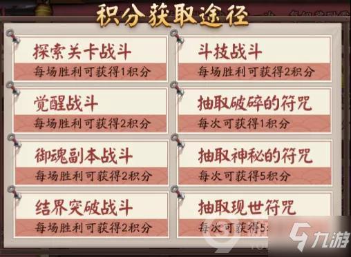 阴阳师春日祭活动介绍