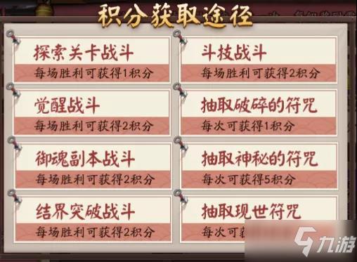 阴阳师春日祭2021怎么玩?阴阳师春日祭2021活动内容介绍
